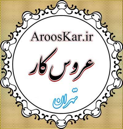 گریم عروس تهران