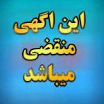 عروس سرا غرب تهران